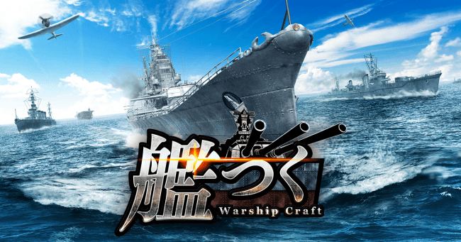 艦隊クラフトTPS『艦つく』アプリ配信スタート!