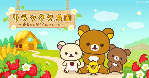 【リラックマ農園】8/19より正式サービス開始!