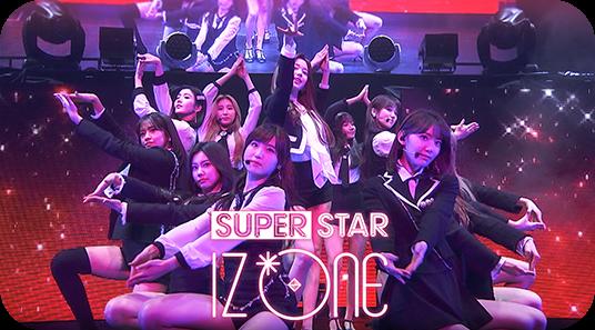 【SUPERSTAR IZ*ONE】配信開始!アイズワンの公式リズムゲームで遊ぼう