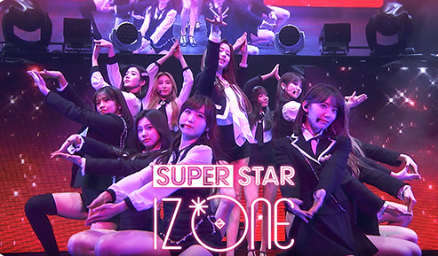 【SUPERSTAR IZ*ONE】配信日・リリース日はいつ?事前登録情報