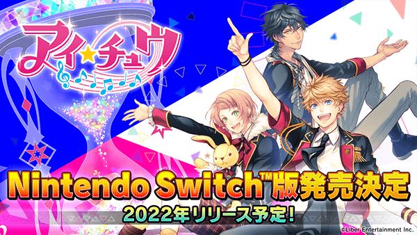 「アイチュウ(Switch)」の発売日はいつ?ゲーム内容と最新情報