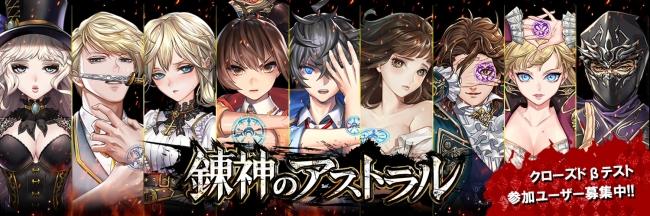 【錬神のアストラル】iOS限定のクローズドβテスト募集スタート!