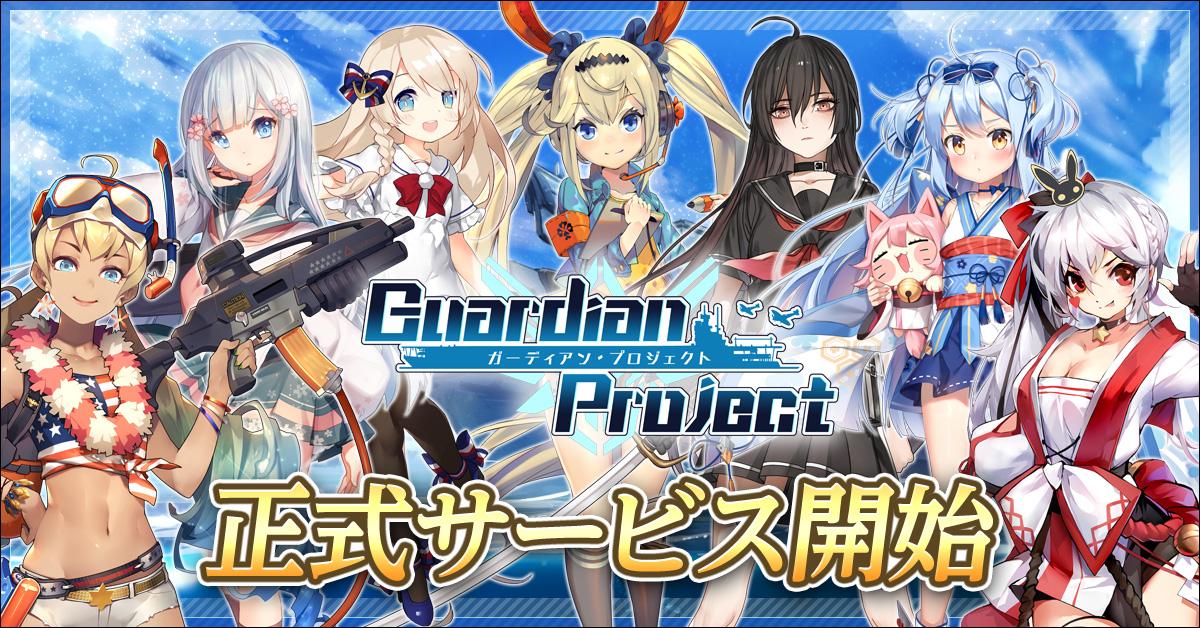 戦艦×美少女ゲーム【ガーディアン・プロジェクト】配信開始!