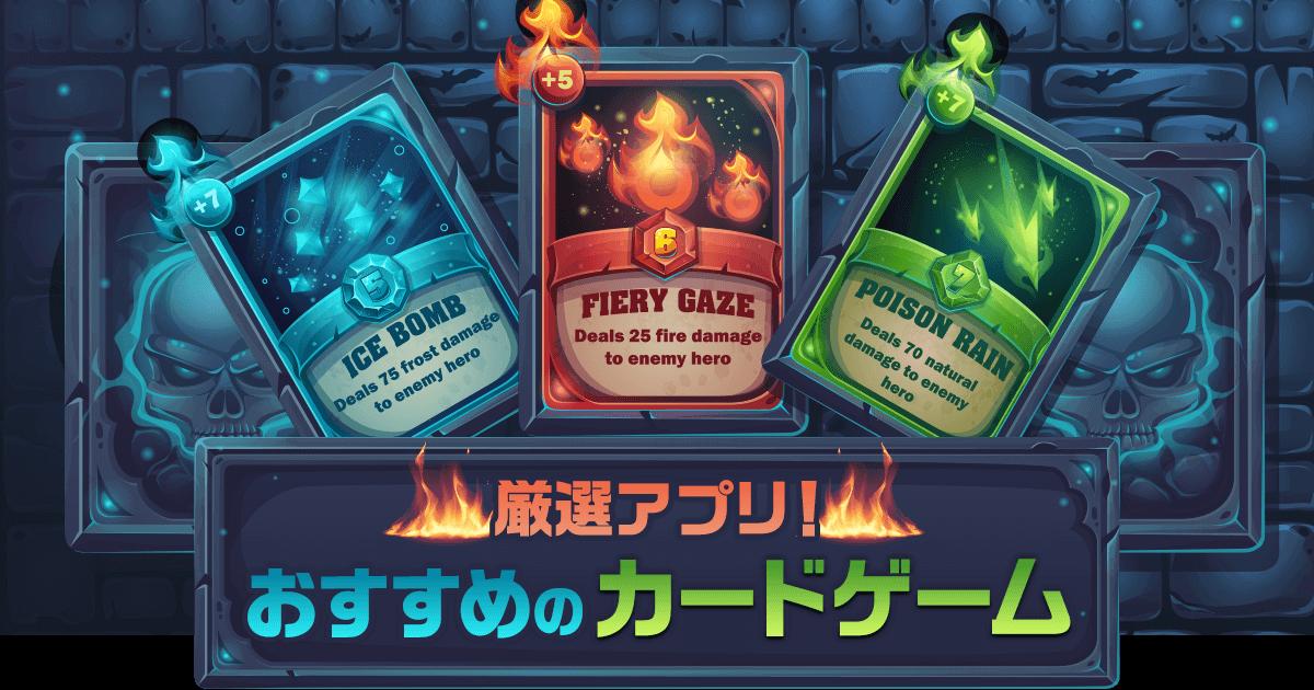 【2021年最新】カードゲームのおすすめアプリランキング