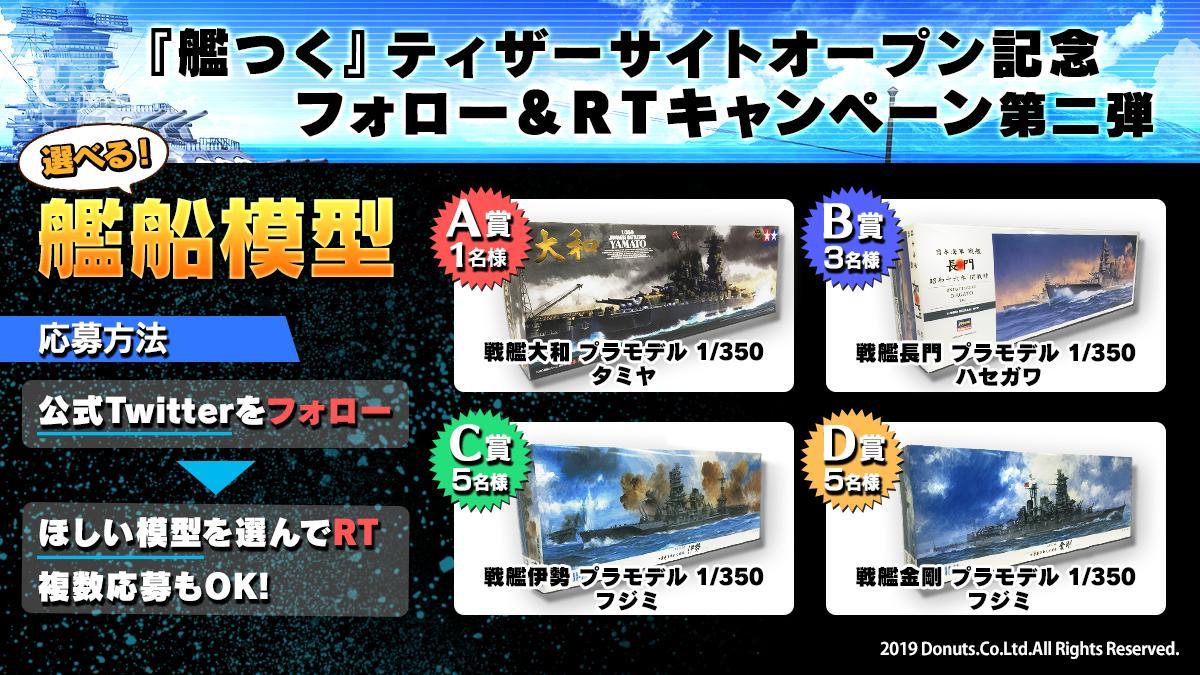 【艦つく】艦船模型が当たるキャンペーン開催中!