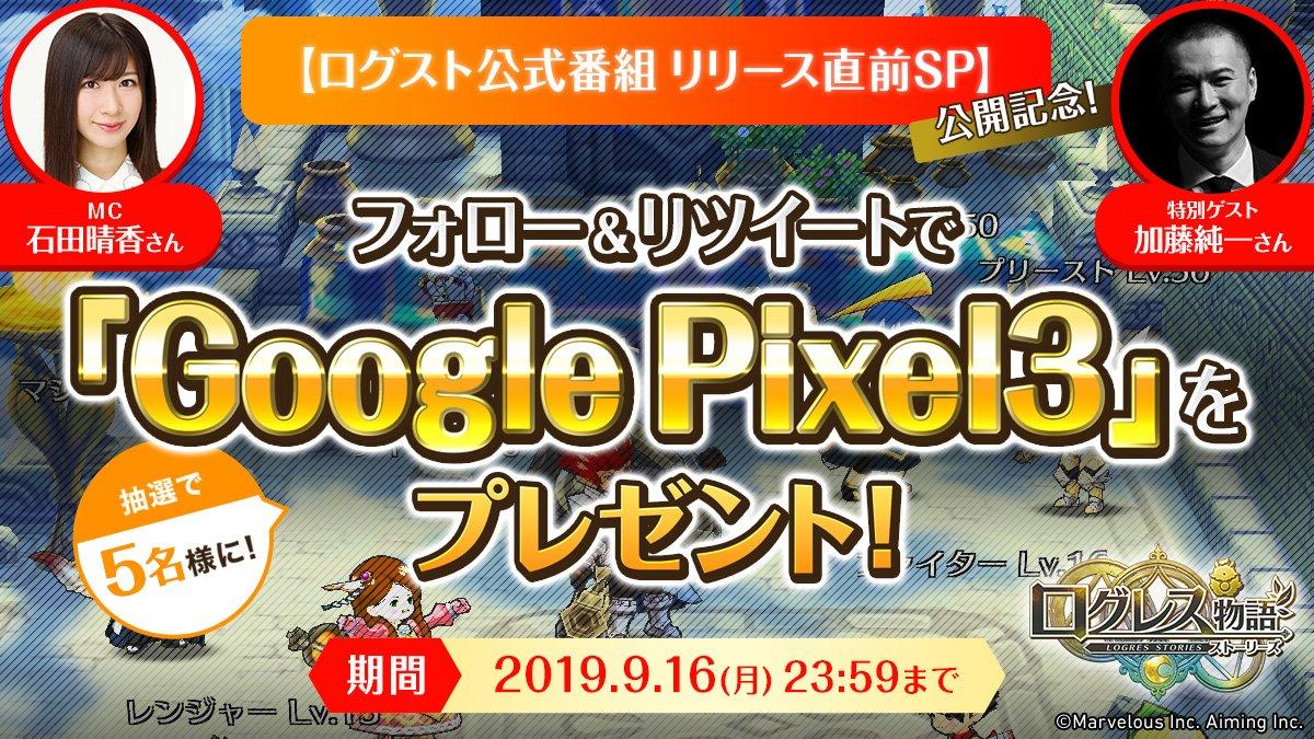 ログレス物語(ログスト)Google Pixel 3が当たるキャンペーン開催中