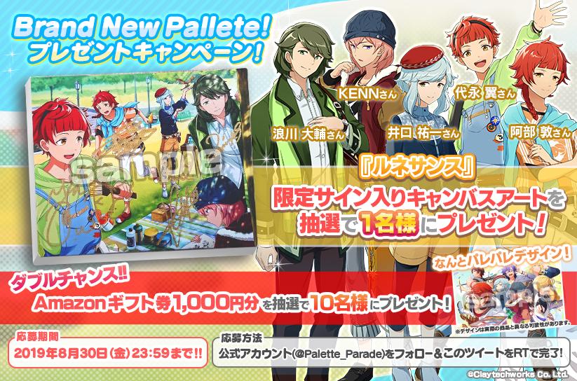 【パレットパレード】フォローRTキャンペーン第5弾開催中!