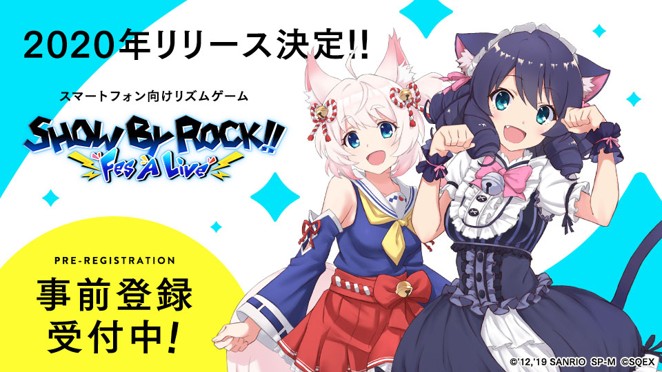 【SHOW BY ROCK!! Fes A Live】配信日・リリース日はいつ?事前登録情報