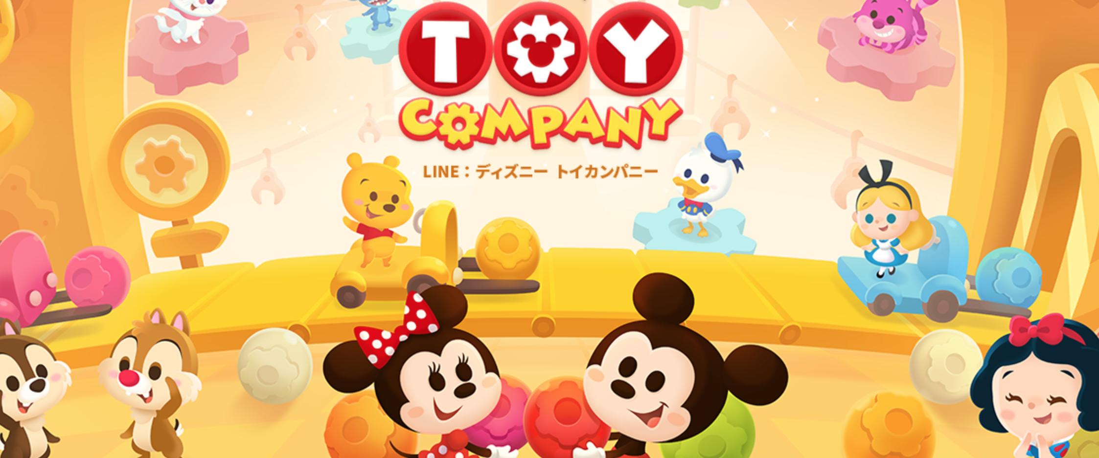 【LINE:ディズニー トイカンパニー】アプリ配信開始