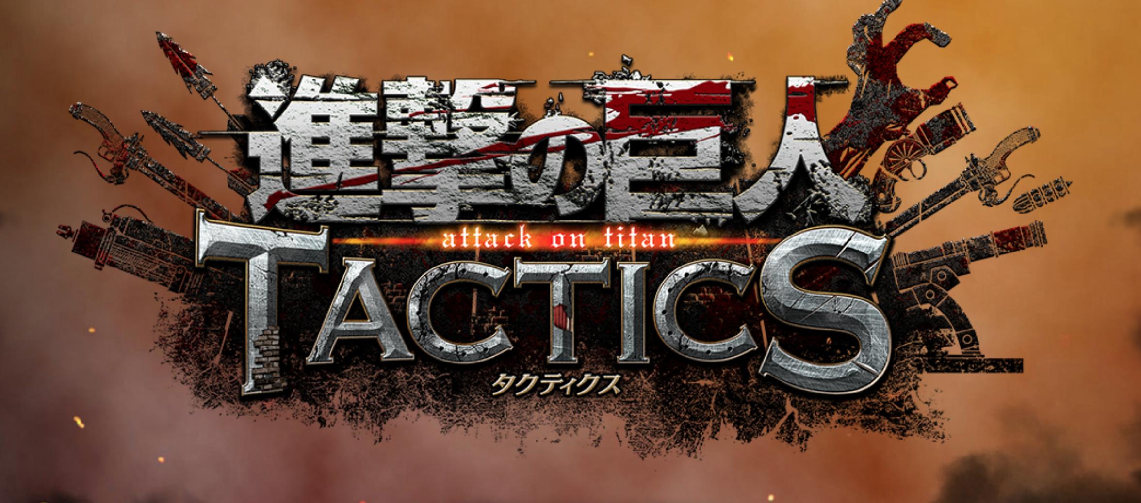 【進撃の巨人TACTICS】iOS版アプリ先行ダウンロード開始!