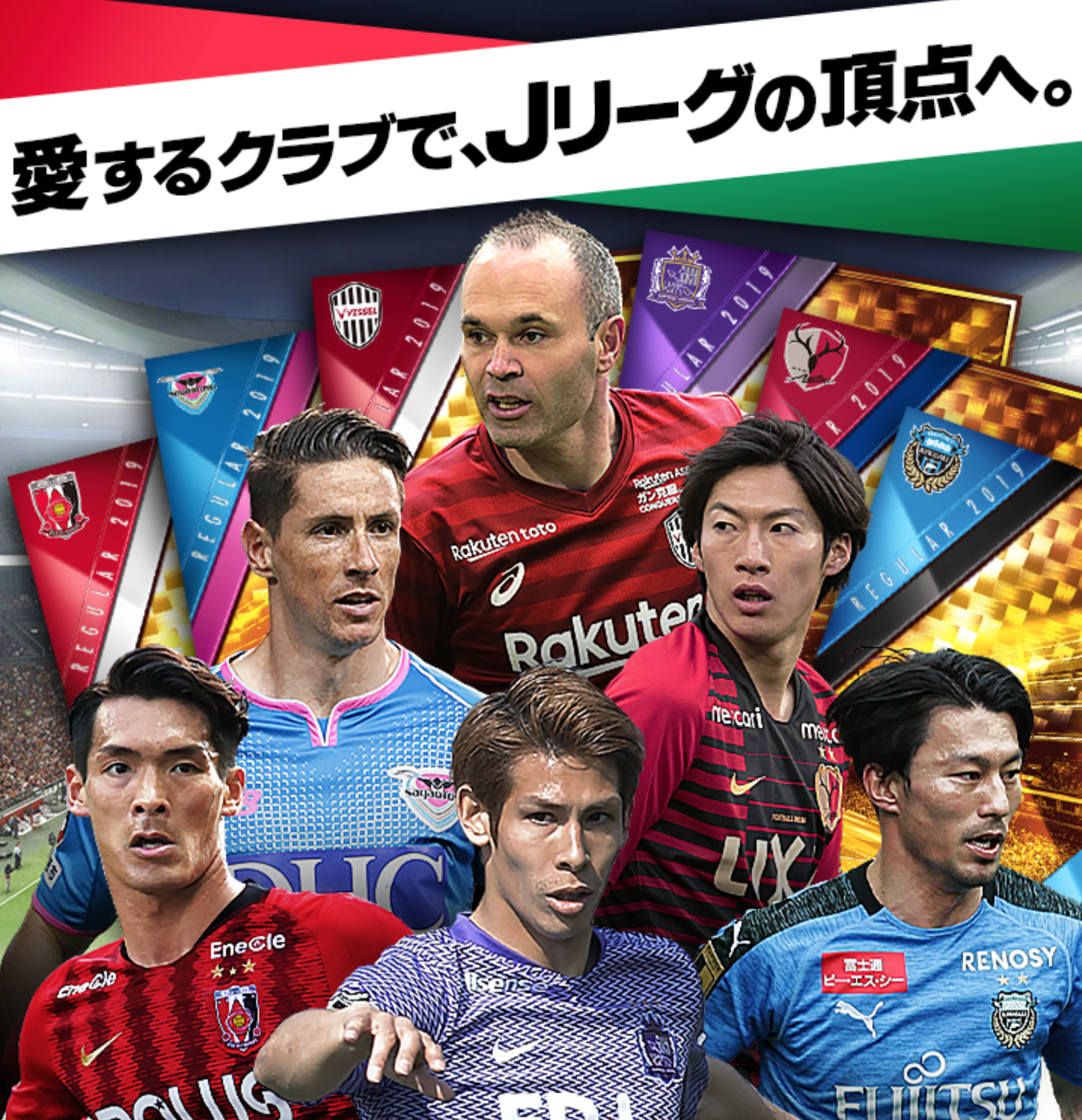 【Jリーグクラブチャンピオンシップ】配信日・リリース日はいつ?事前登録情報