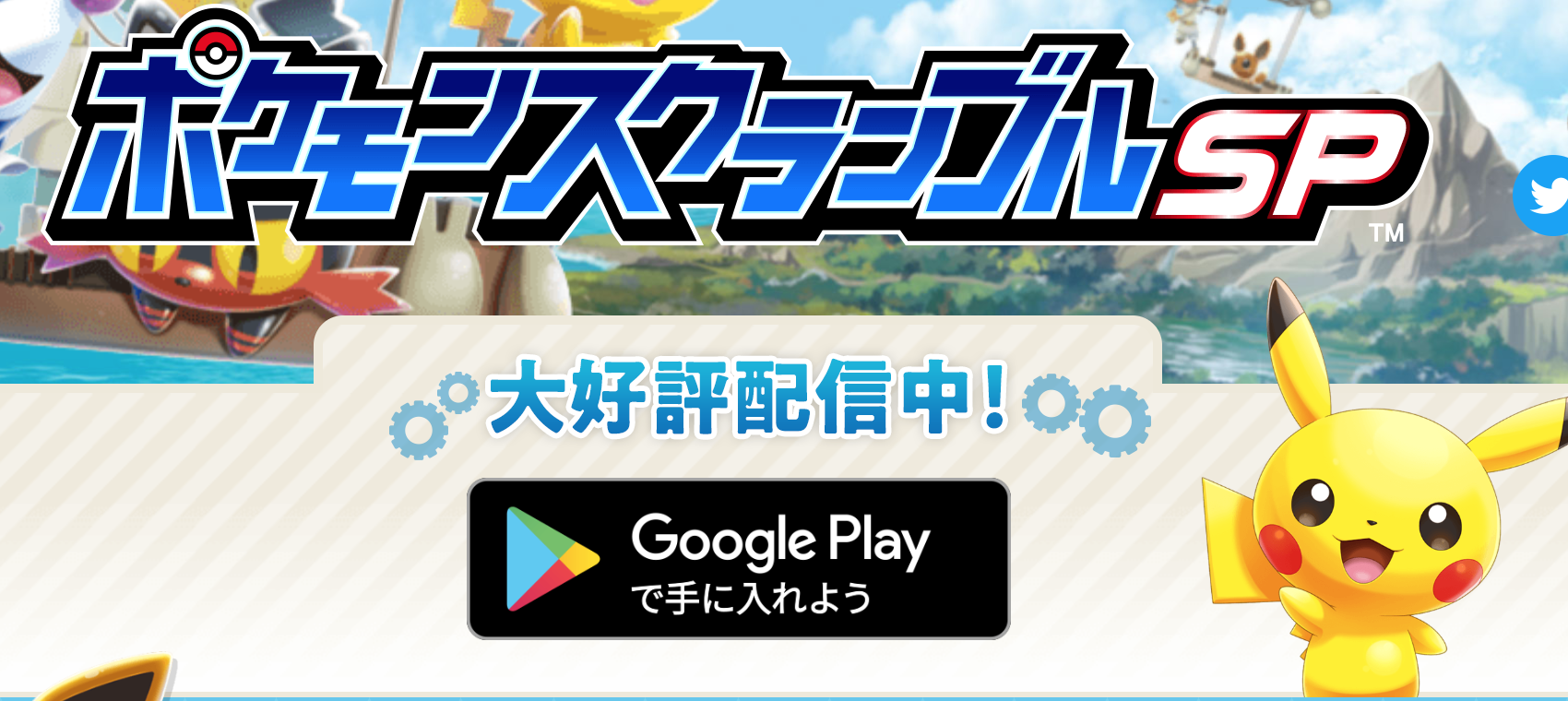 【ポケモンスクランブルSP】Android版リリース配信開始!