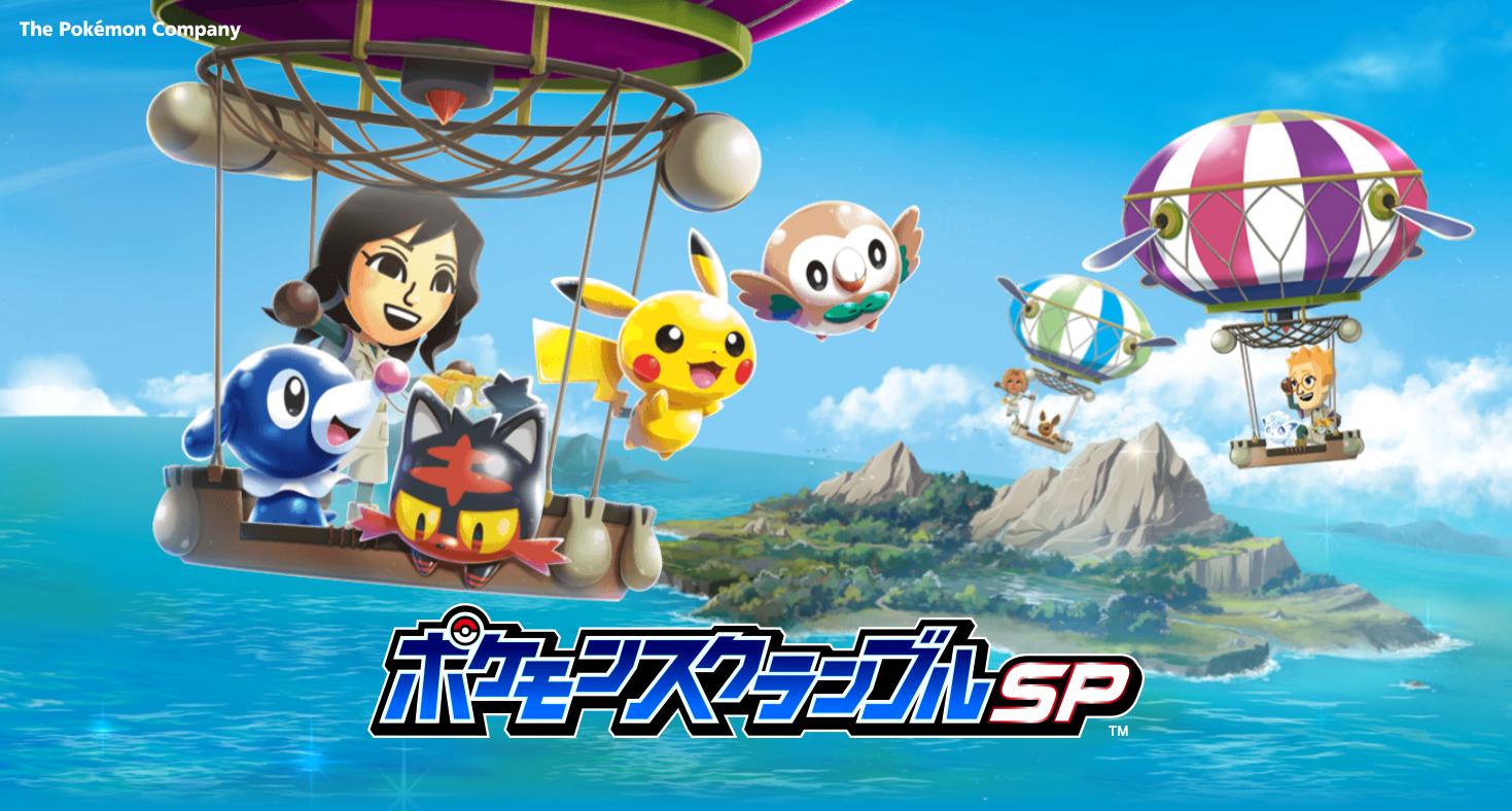【ポケモンスクランブルSP】ついにiOS版の配信スタート!