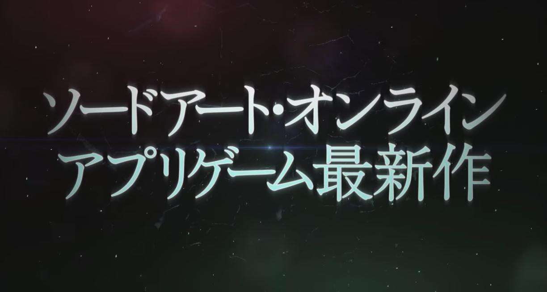ソードアート・オンライン新作アプリ『アリブレ』の配信が決定!!