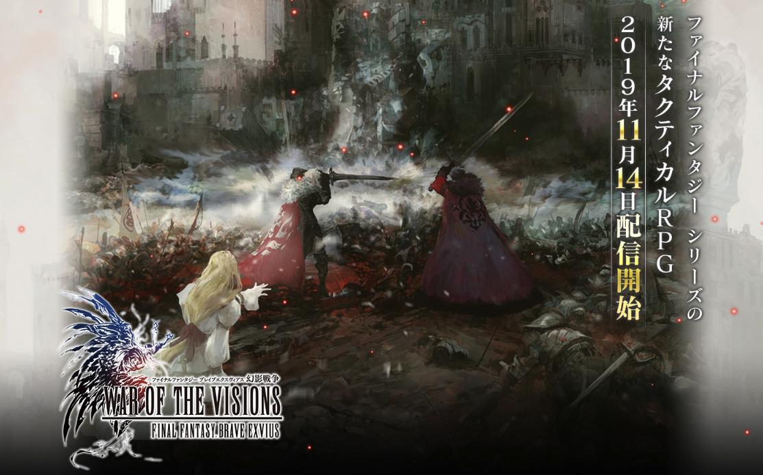タクティカルRPG『FFBE幻影戦争』ついに配信日が判明!