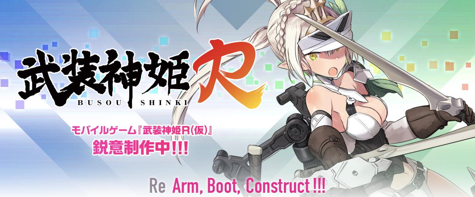 モバイルゲーム『武装神姫R(仮)』の配信日・リリース日はいつ?事前登録情報