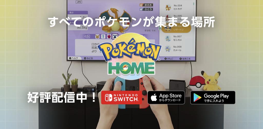 【ポケモンホーム】ついに解禁!Switchとスマホで正式サービス開始【ポケホーム】
