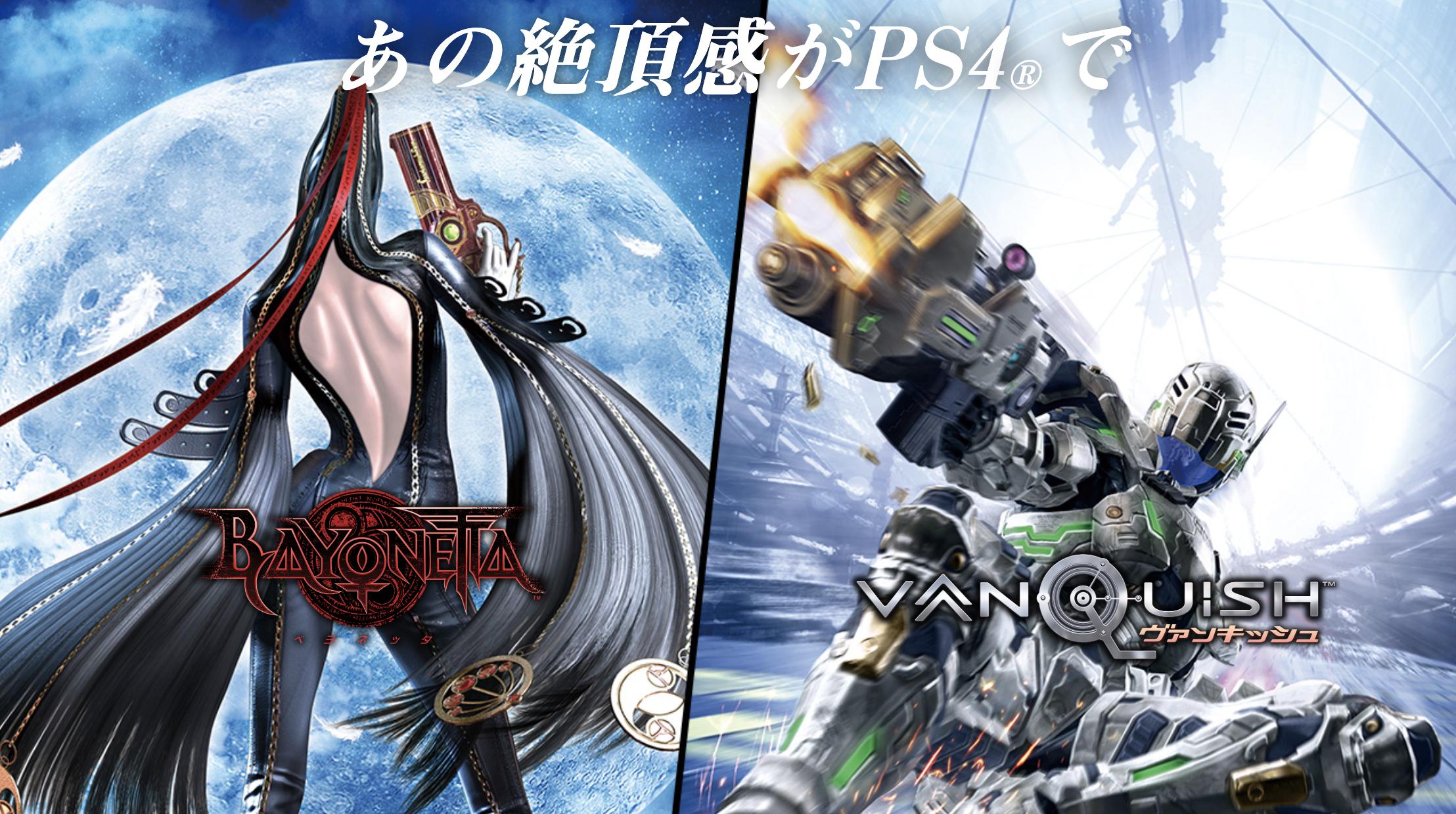 【ベヨネッタ&ヴァンキッシュ】PS4版の発売日はいつ?価格と予約特典・事前情報
