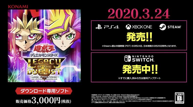 【遊戯王 LotD】PS4/Xbox One/PC版の配信開始!無料アップデートも実施中