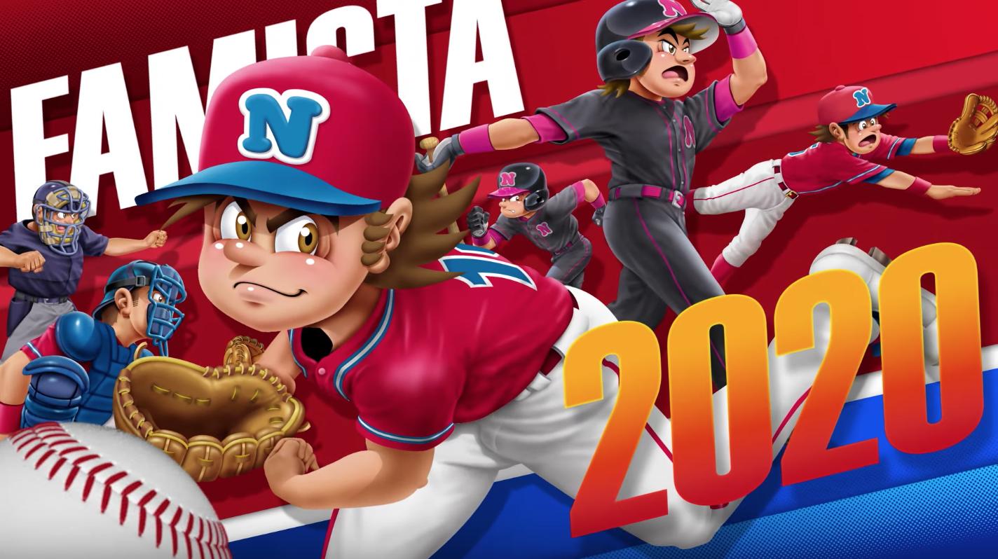 【プロ野球 ファミスタ2020】発売日はいつ?価格と予約特典・最新情報