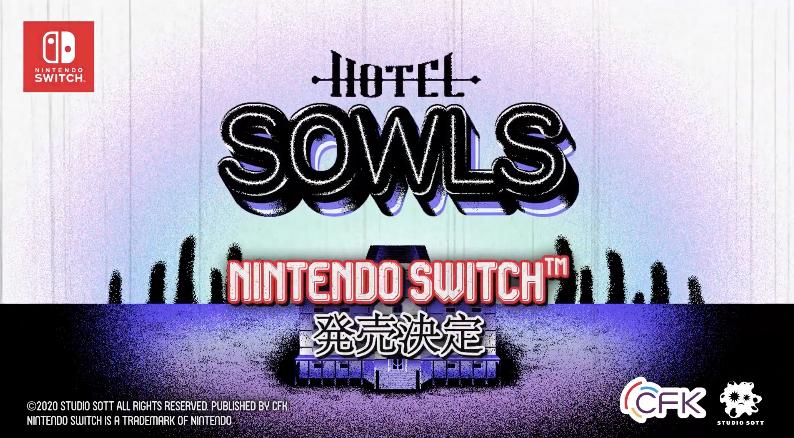 【ホテル・ソウルズ】Switch版の発売日はいつ?価格と予約特典・最新情報