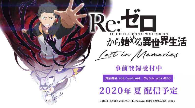 リゼロアプリ「Re:ゼロから始める異世界生活 Lost in Memories」配信日・リリース日はいつ?事前登録情報【リゼロス】
