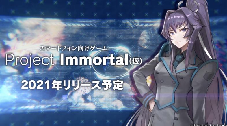 マブラヴシリーズ新作「Project Immortal」の配信日・リリース日はいつ?事前登録情報