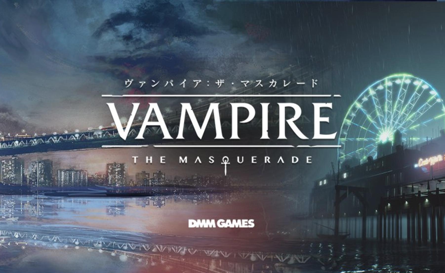 【ヴァンパイア ザ マスカレード ブラッドラインズ2】PS4版の発売日はいつ?予約特典と最新情報