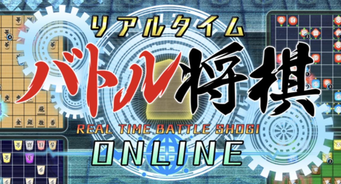 【リアルタイムバトル将棋オンライン+銀星将棋】Switchの発売日はいつ?予約特典と最新情報