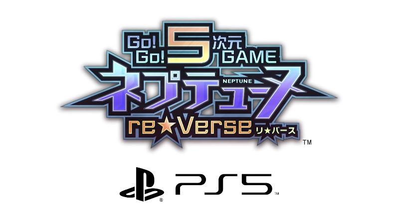 【Go!Go!5次元GAME ネプテューヌ re★Verse】PS5の発売日はいつ?予約特典と最新情報