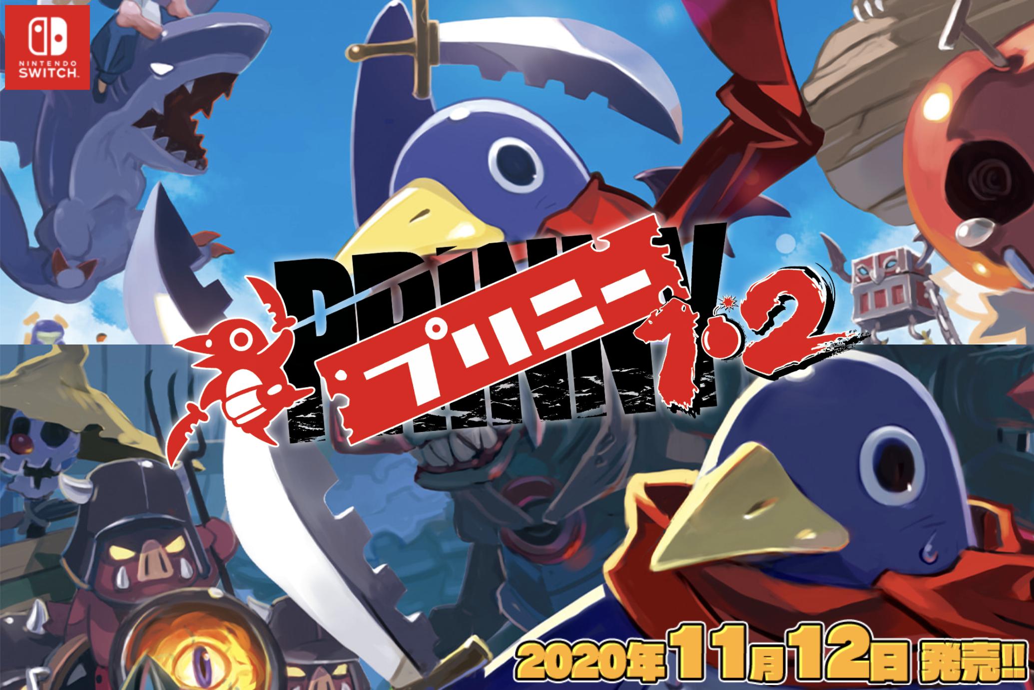 【プリニー1・2】Switchの発売日はいつ?予約特典と最新情報