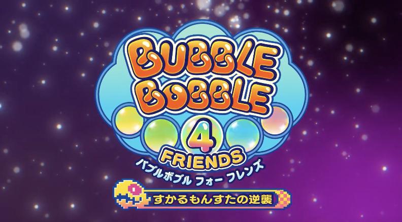 【バブルボブル4】PS4版の発売日はいつ?予約特典と最新情報