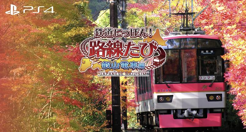 【鉄道にっぽん!路線たび 叡山電車編】PS4版の発売日はいつ?予約特典と最新情報