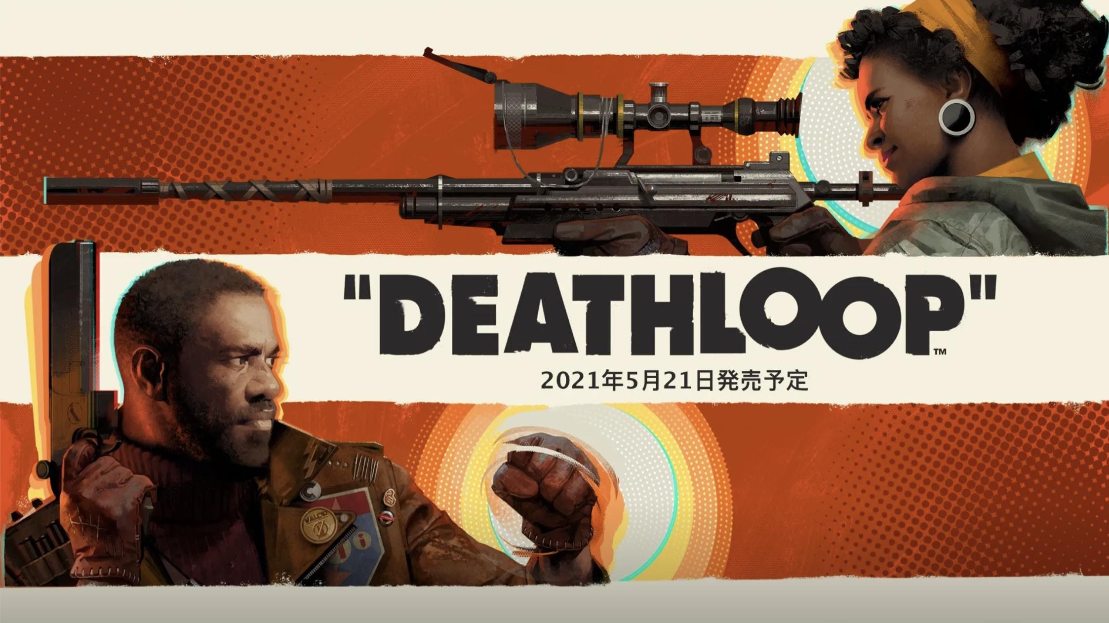 「DEATHLOOP(デスループ)」の発売日はいつ?予約特典と最新ゲーム情報の紹介
