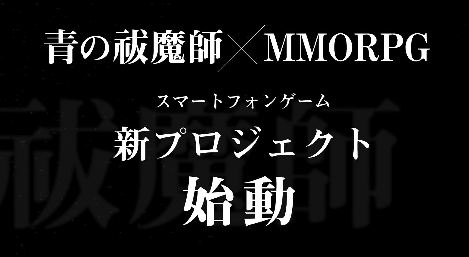 【青の祓魔師×MMORPG】配信日・リリース日はいつ?事前登録情報