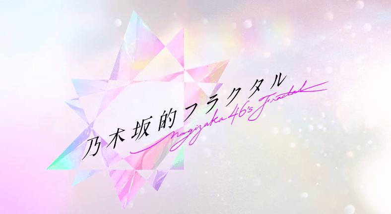 「乃木坂的フラクタル」の配信日・リリース日はいつ?事前登録情報