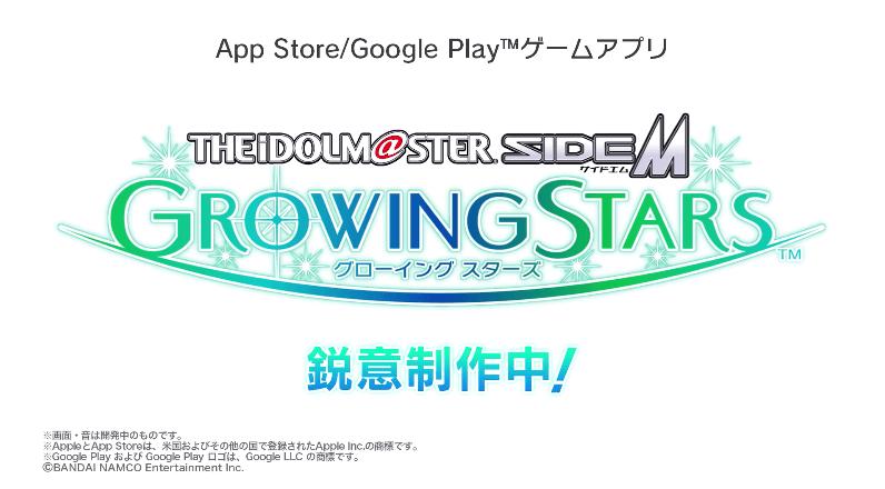 「アイドルマスターSideM GROWING STARS」の配信日・リリース日はいつ?事前登録情報