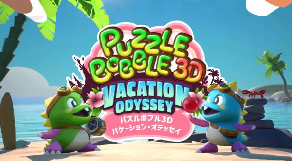 「パズルボブル3D オデッセイ」の発売日はいつ?ゲーム内容と最新情報