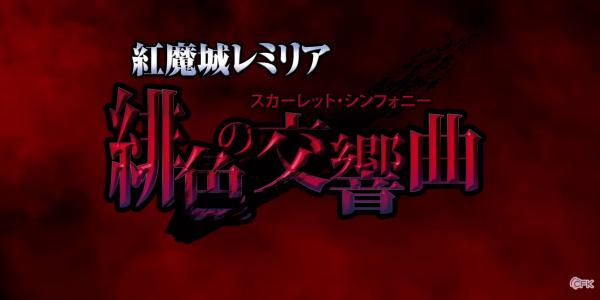 「紅魔城レミリア」の発売日はいつ?ゲーム内容と最新情報
