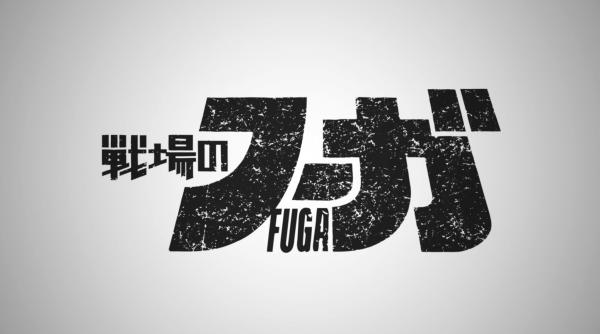 「戦場のフーガ」の発売日はいつ?価格とゲーム内容
