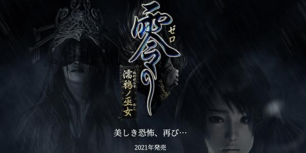 「零 濡鴉ノ巫女」の発売日は2021年10月28日!価格とゲーム内容