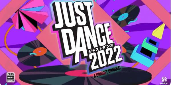 「ジャストダンス 2022」の発売日はいつ?予約特典と最新情報