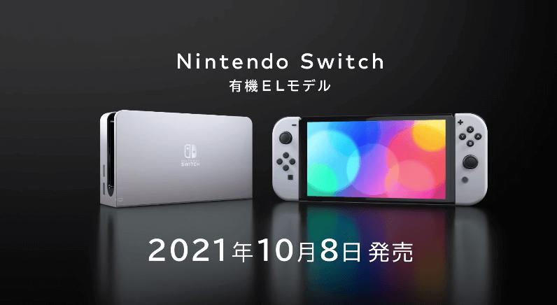 「新型Switch」の予約が9月24日から開始!発売日や性能の違いまとめ