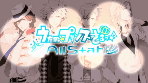 「うたプリ All Star(Switch)」の発売日はいつ?予約特典と最新情報