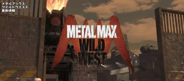 「メタルマックス ワイルドウエスト」の発売日はいつ?最新情報とゲーム内容