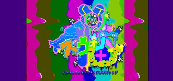 「イルベロスウォンプ」の発売日は2021年10月14日!予約特典と最新情報