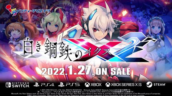 「イクス2」の発売日は2022年1月27日!予約特典と最新情報