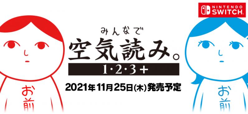 「みんなで空気読み。1・2・3+」の発売日は2021年11月25日!予約特典と最新情報