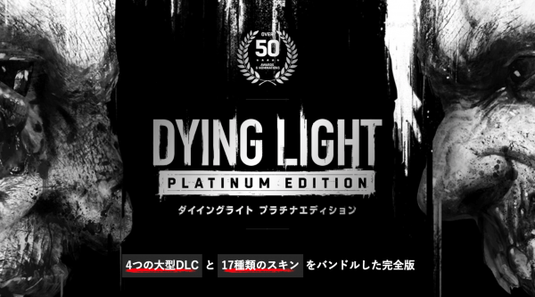 「ダイイングライト(Switch)」の発売日は2022年1月13日!予約特典と最新情報