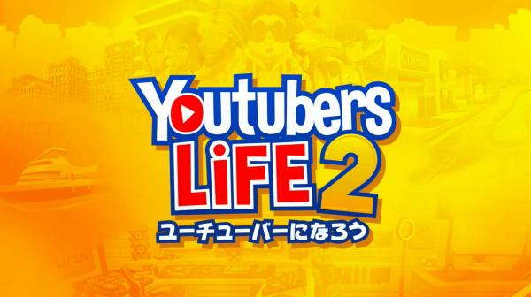 「Youtubers Life 2」の発売日は2021年12月9日!予約特典と最新情報